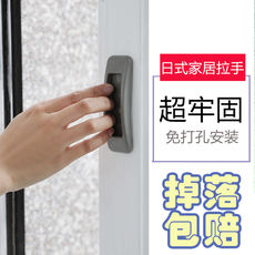 Door handle free punching window paste type wardrobe handle strong adhesive balcony glass sliding door handle