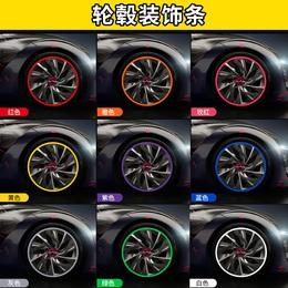 汽车轮毂贴车门防撞条车轮改装装饰条配件保护圈防刮蹭贴保护用品