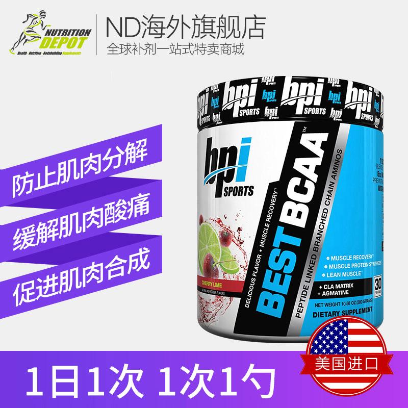 BPI BCAA支链氨基酸300g健身增肌氮泵肌酸促进恢复防止分解水果味