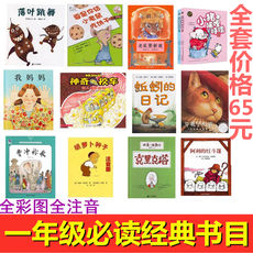 The deciduous dance first-year phonetic version of the mouse 娶 bride creek tower Cao Chong called the cat picture book wearing boots