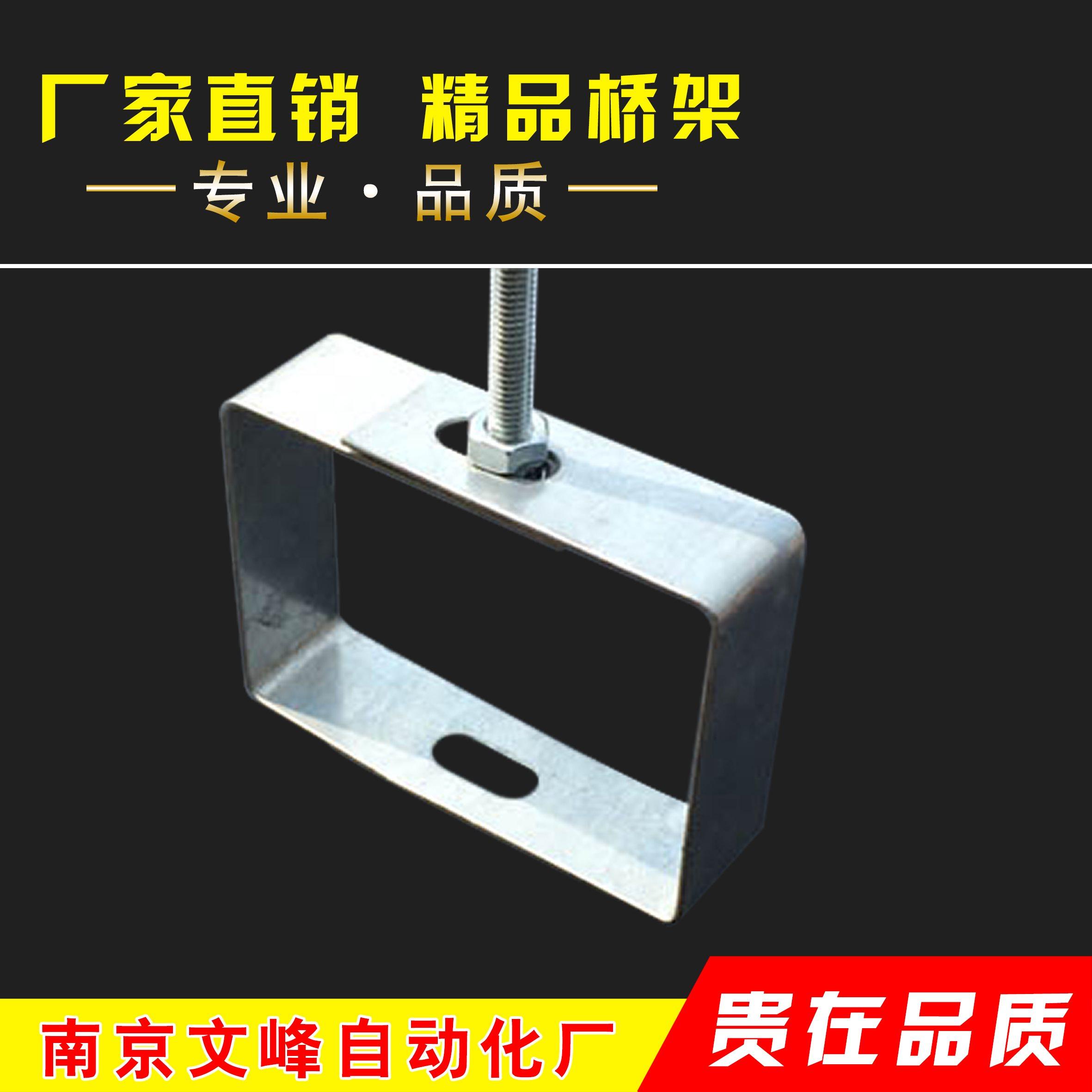 吊框/电缆桥架配件/电线槽安装附件/槽箍/吊卡/支架100*50