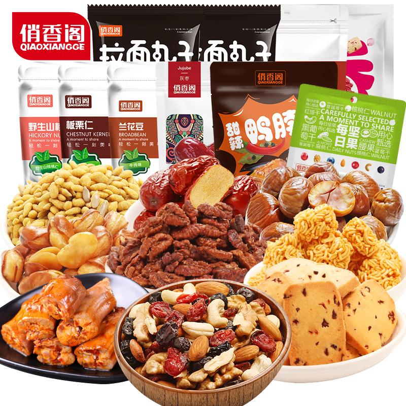【俏香阁-零食大礼包】网红零食小吃休闲零食一整箱混合美食组合