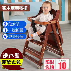 Infant and children's dining chair solid wood multi-function adjustable portable folding baby baby eating table and chairs hotel bb stool