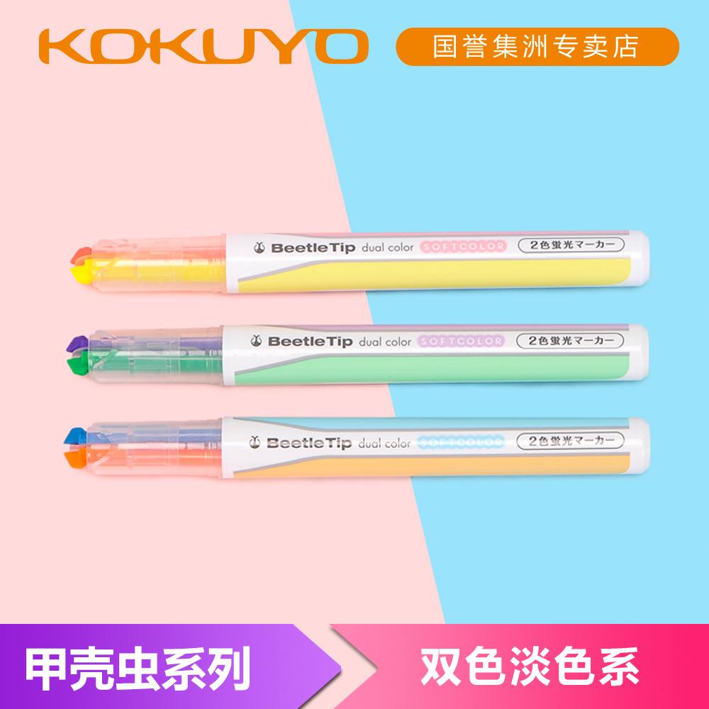 日本国誉KOKUYO 双头甲壳虫荧光笔 一笔双色淡色系  3款/套装