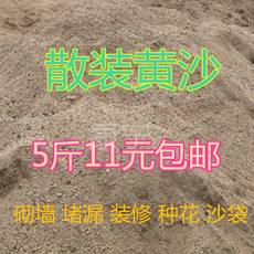 Huangshahe sand cement sand sand black cement white cement mortar filled with wall sandbags 5 kg