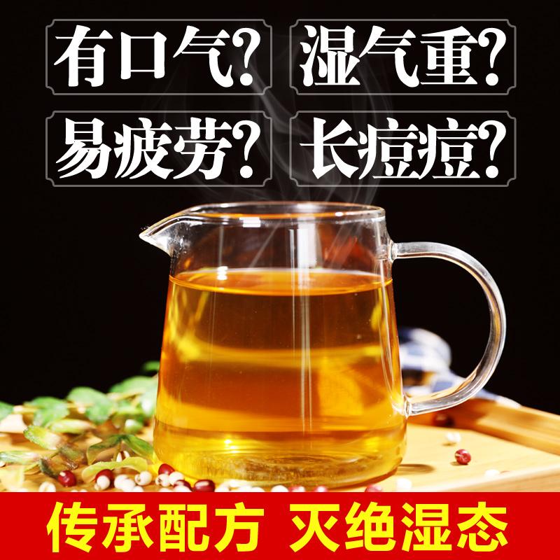 祛濕茶红豆茶薏米茶组合除体内拍去濕去濕氣养生女不排毒养颜茶