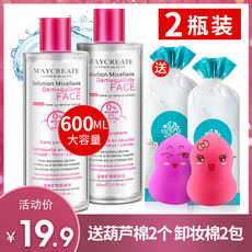 2 Bottles Cleansing Water Face Gentle Cleansing Deep Eyes & Lips No Stimulating Cleansing Ointment Lotion Student Female Genuine