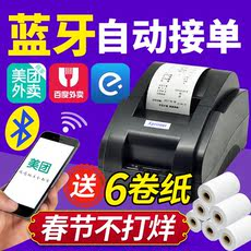 Core Ye xp-58iih phone Bluetooth thermal ticket hungry beauty group takeaway printer automatic order 58mm