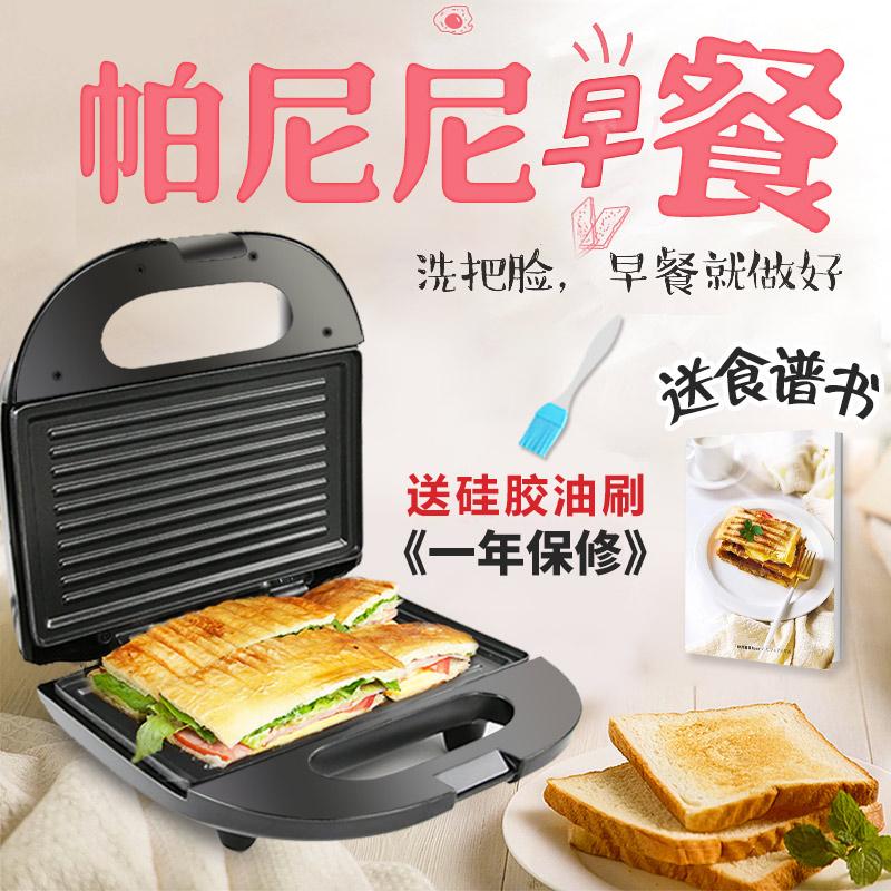 三明治机帕尼尼机多功能早餐机家用烤面包片机三文治机热压吐司机