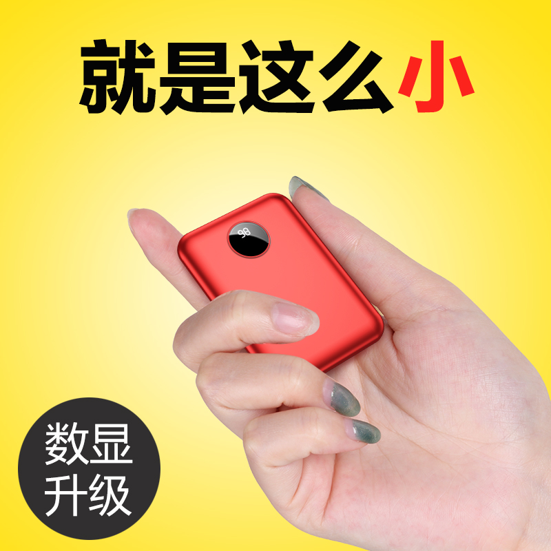 8万超薄迷你充电宝 便携可爱小快充冲MIUI苹果oppo专用通用vivo华为手机移动电源毫安20000女款ins创意大容量