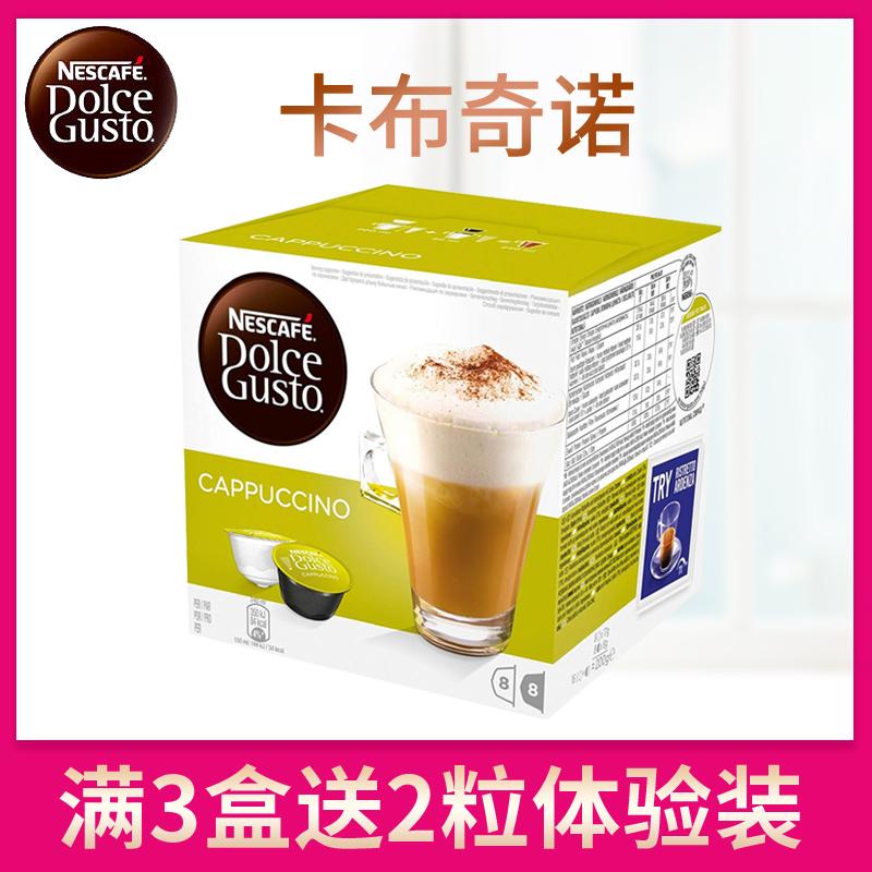 原装进口雀巢多趣酷思Nescafe DOLCE GUSTO卡布奇诺咖啡胶囊
