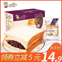 紫米面包黑米夹心奶酪吐司切片蛋糕蒸营养早餐食品整箱零食三明治
