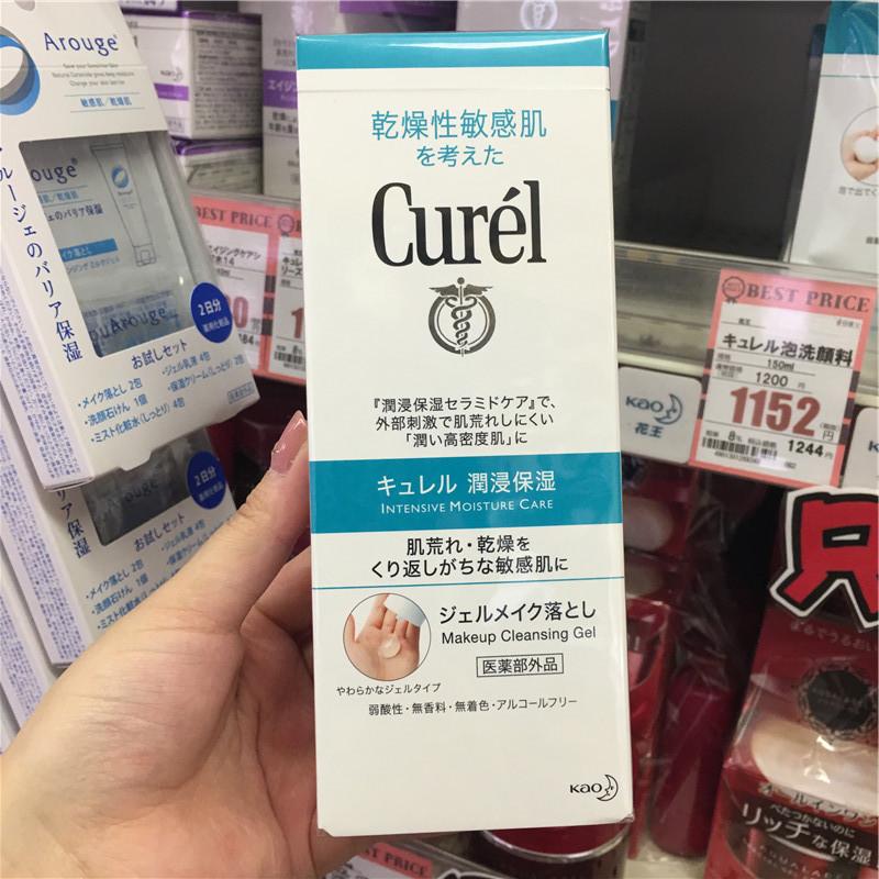 日本CUREL珂润 保湿卸妆蜜 无刺激 130g卸妆啫喱 包邮