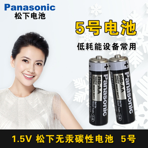 松下5号碳性干电池24节装儿童玩具遥控器工业包装AA电池7号可混批