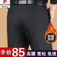 Pierre Cardin autumn and winter plus velvet middle-aged men's pants loose straight thickening casual pants men's high waist middle-aged winter pants