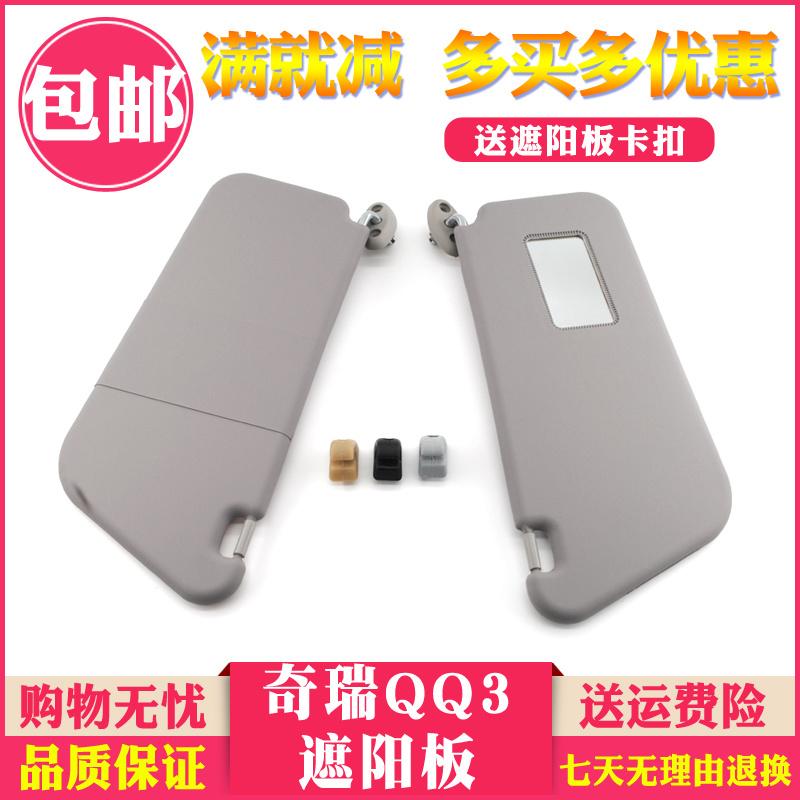 奇瑞qq遮阳板QQ3遮光板qq311反光板遮阳挡qq308固定卡扣卡座配件