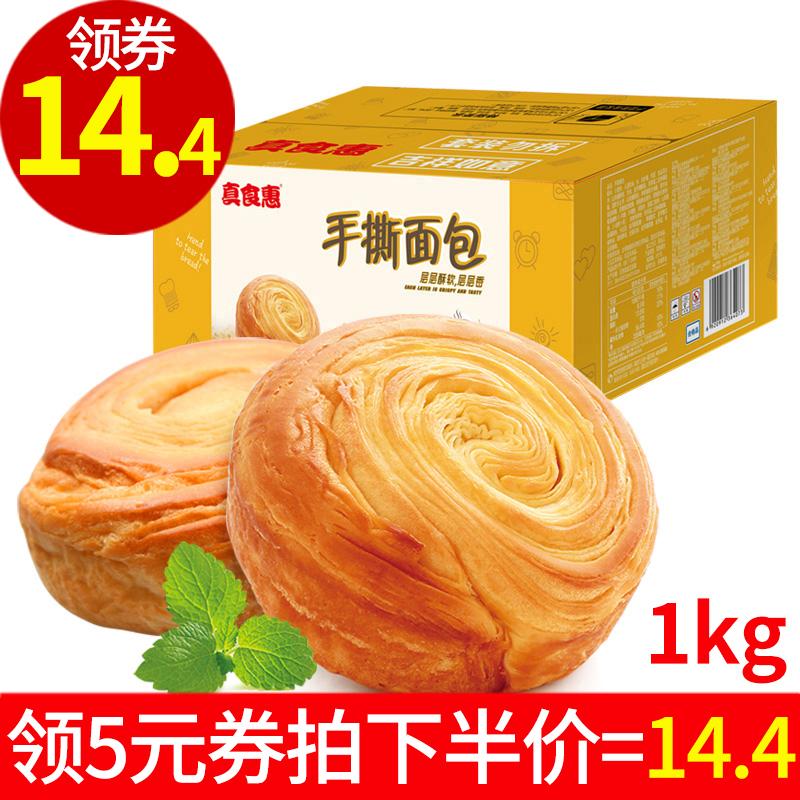 真食惠 手撕面包1kg整箱网红早餐营养食品小零食蛋糕点心美食批发