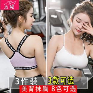 3件美背心裹胸式抹胸文胸运动内衣女学生高中少女防震聚拢防走光