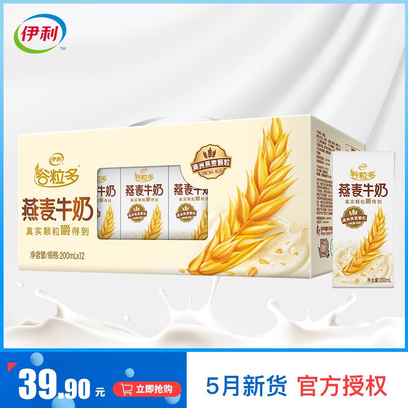 伊利谷粒多燕麦牛奶200ml*12盒装学生营养早餐牛奶整箱批发