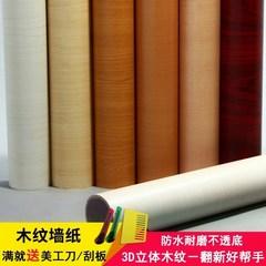 便宜宿舍创意自粘木纹壁纸墙纸仿木原木色发廊壁画pvc厕所墙贴纸