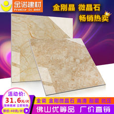 King Kong microcrystalline stone 800X800 living room floor tiles Whole body marble tile diamond crystal floor tiles background wall tiles