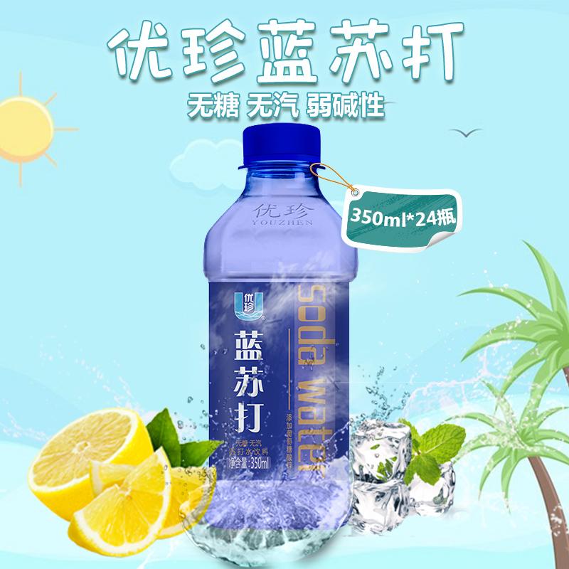 优珍蓝苏打水无糖无汽弱碱性饮用水矿泉水24瓶包邮添加葡萄糖酸锌