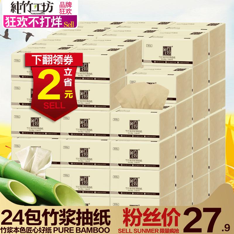 纯竹工坊竹浆本色纸整箱3层家用卫生纸巾抽纸母婴餐巾纸厕纸24包