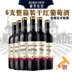 新多乐丝红酒干红葡萄酒750ml*6支装整箱