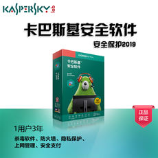 New Kaspersky kis security software 2019 activation code PCMAC antivirus soft single 3 years automatic delivery