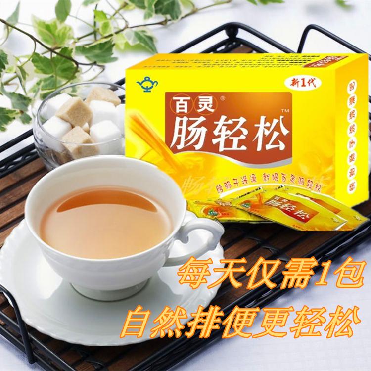 肠清茶排宿便常润茶润肠清便茶清肠茶百灵肠轻松大肚子排油茶