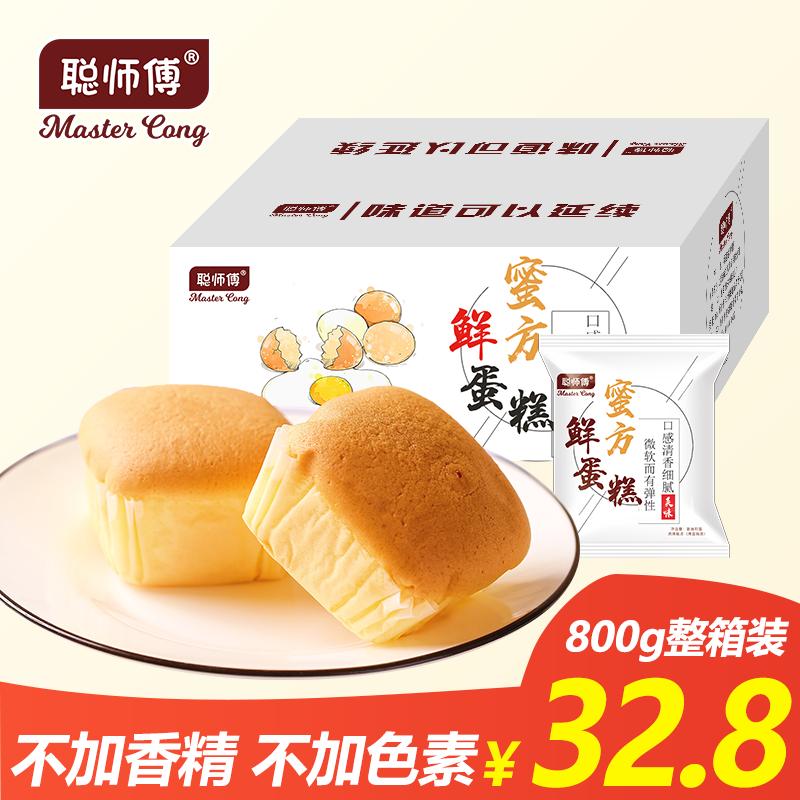 聪师傅蜜方鲜蛋糕面包早餐整箱批发网红小零食蒸蛋糕休闲美食糕点