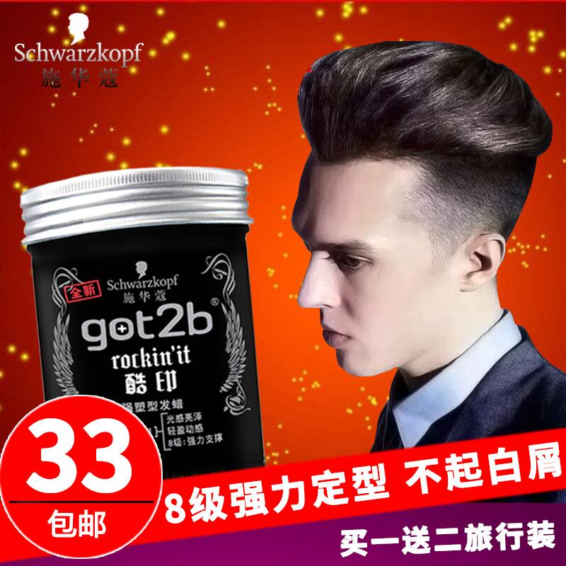 施华蔻发蜡男士发泥定型持久清香哑光不伤发女保湿背头头发造型