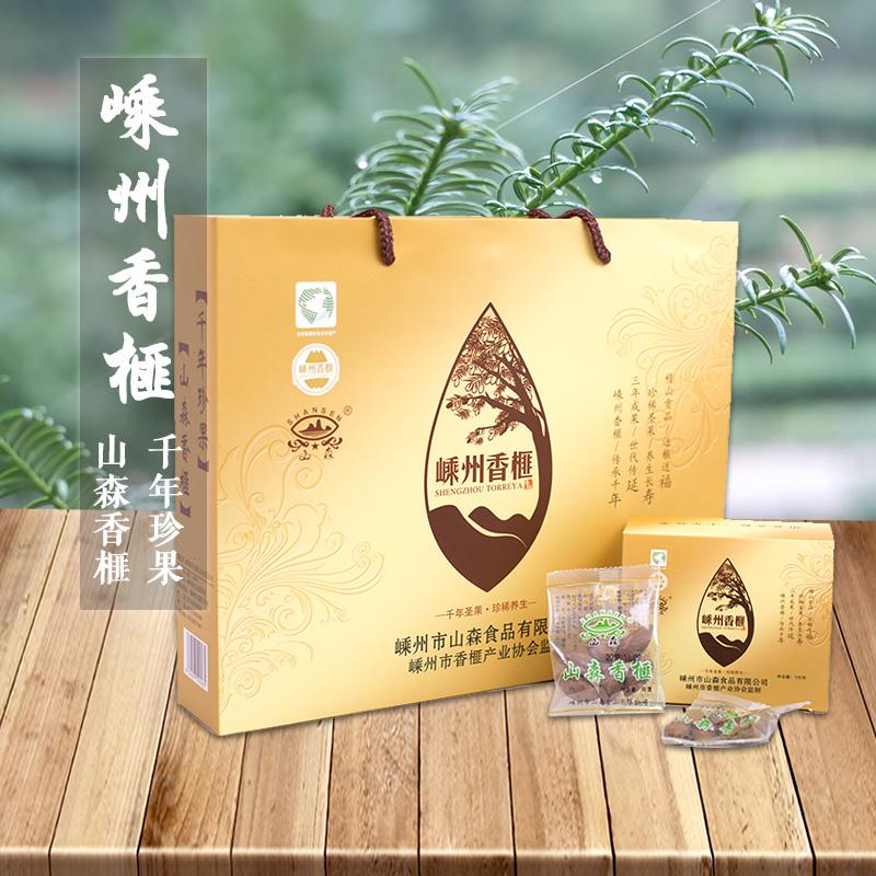 2017新货绍兴嵊州香榧果榧子山森香榧坚果零食香榧礼盒包装盒特产
