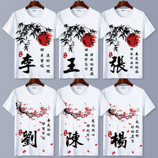Summer creative Chinese style hundred family name name custom text Chinese characters printed short-sleeved men and women art T-shirt
