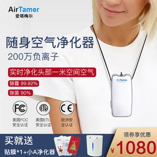 爱塔梅尔便携式随身携带空气净化器负离子小型挂脖式儿童防雾霾烟