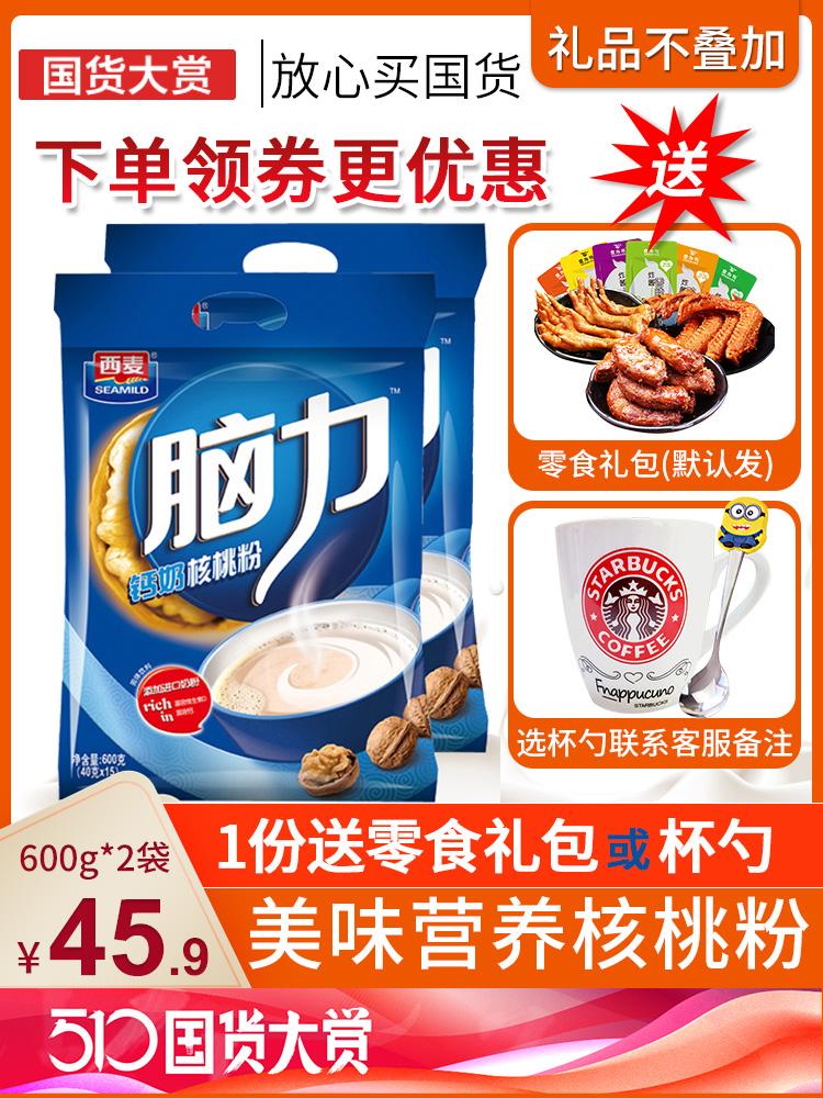 西麦核桃粉红枣高铁+钙奶核桃粉两袋共1200g营养冲饮核桃粉