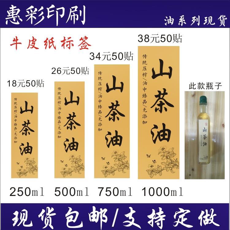 广东野生核桃油/山茶油/花生油标签瓶子包装农产品标签不干胶贴纸