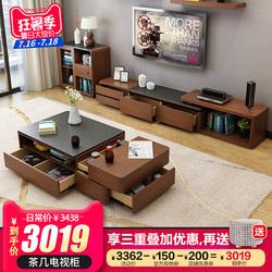 火烧石茶几电视柜组合北欧创意家具套装简约现代小户型多功能茶桌