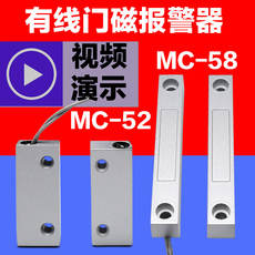 Ruida MC-52 magnetic switch sensor wired iron door magnetic alarm door and window alarm normally open normally closed