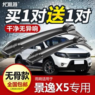 东风风行景逸X5雨刮器SUV雨刷片胶条无骨专用汽车2015款2016 17新
