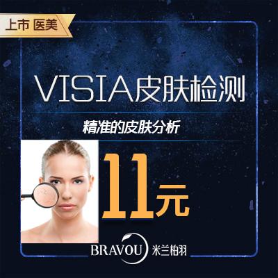 成都米兰柏羽整形医院 VISIA皮肤检测 精准皮肤分析 新客专享