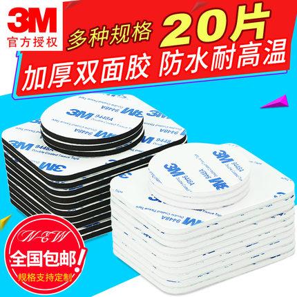 3M强力双面胶粘贴片瓷砖墙面汽车固定加厚无痕泡沫海绵胶带高粘度