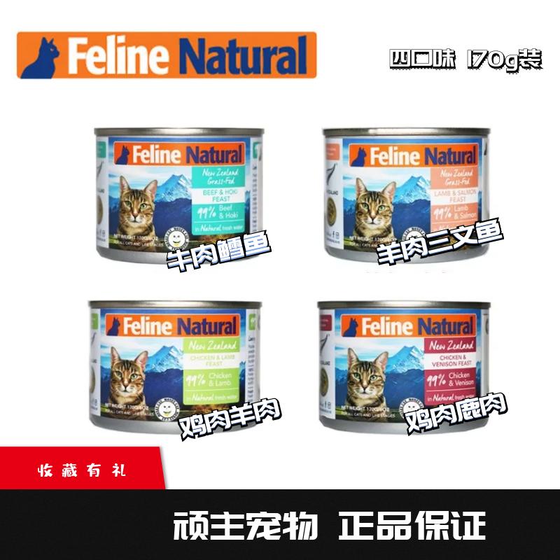 顽主宠物 新西兰K9猫罐头 成幼猫进口无谷主食罐头170g*4罐