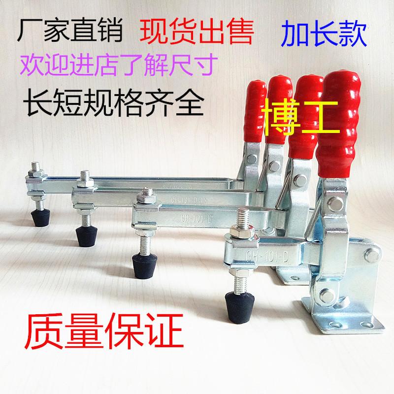 快速夹具 垂直式加长款快速夹钳 木工固定压紧器  工装固定锁紧器