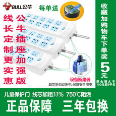Bull socket genuine line length custom power terminal block plug-in super power automatic power off overload protection home