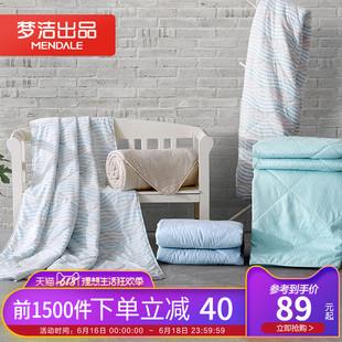 梦洁家纺空调被夏凉被夏被可水洗单人双人学生宿舍春秋薄被子被芯