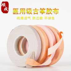Shun Cheng Ginger Nail Cloth Cotton Breathable Hypoallergenic Sound Insufficient Adhesive Tape Do not Dispel Cartoon