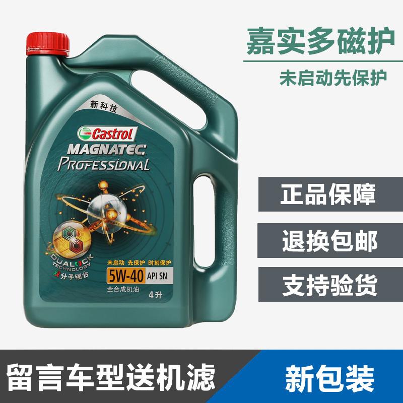 嘉实多磁护5W-40全合成机油汽车机油 正品四季发动机润滑油SN级4L