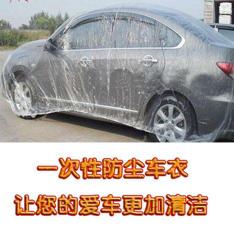 一次性车衣车罩透明塑料薄膜喷漆防尘防雨防晒简易包邮汽车套车衣