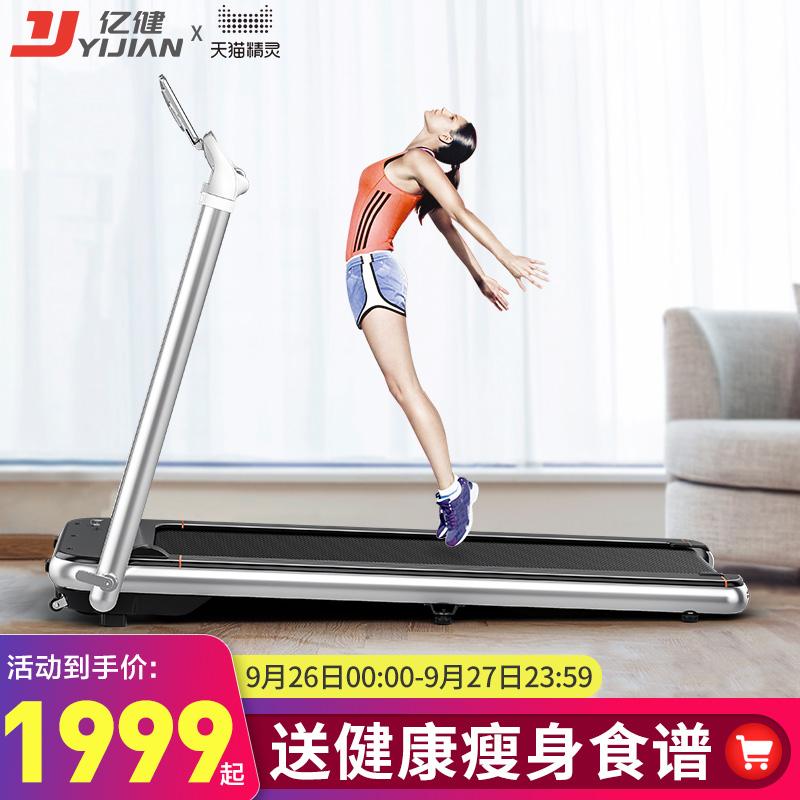 亿健精灵Air跑步机家用款减肥小型男女减震室内超静音健身房专用